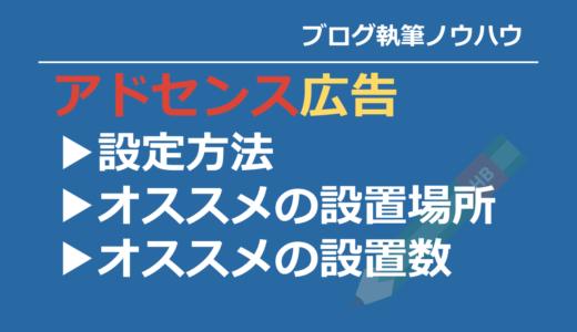 【2019年6月版】アドセンス広告ユニットの設定方法!オススメの設置箇所と数は?