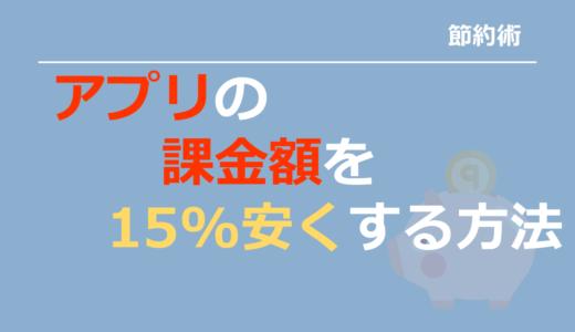 保護中: 【Android/iPhone両対応】スマホアプリの課金額を15%安くする方法