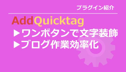 AddQuicktagのおすすめタグと使い方!ブログ作業を効率化するプラグイン