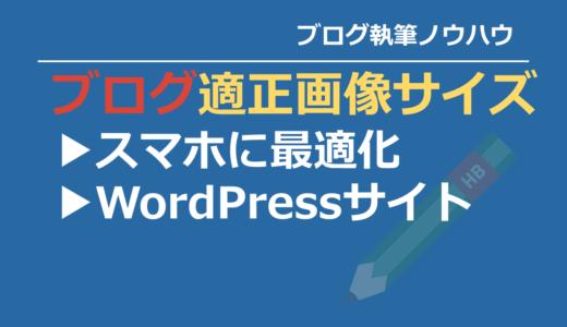 【2019年】ワードプレスにおけるスマホ対応したブログ適正画像サイズはコレ!