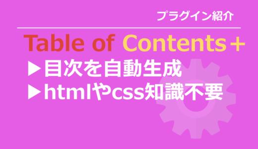 WordPressでブログ記事に目次を自動生成!CSS不要のプラグイン