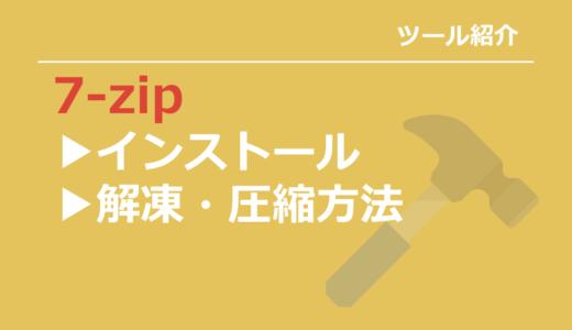 ファイル圧縮解凍ソフト7Zipのインストール方法や使い方の解説