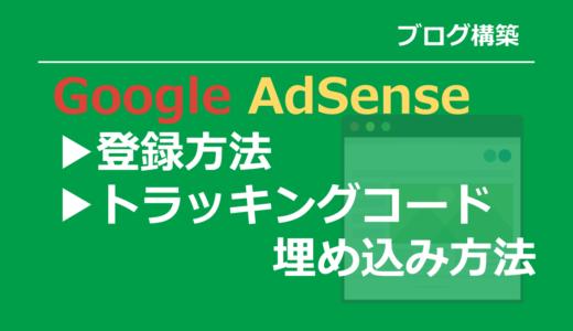 Google AdSenseの登録やトラッキングコードの埋め込み方法の解説