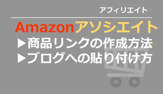 Amazonアソシエイトの商品リンク作成方法とブログへの貼り付け方