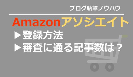 Amazonアソシエイトの登録方法!厳しいと噂の審査に通った記事数は?