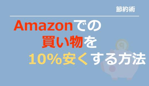保護中: Amazonでの買い物を最大10%安くするお得な方法
