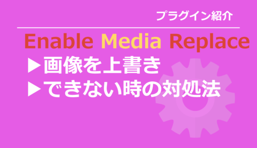 Enable Media Replaceの使い方!画像を上書きできない場合の対処法も