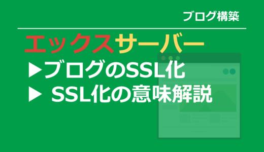 XサーバーでブログをSSL化する方法!SSL化をする意味とは?