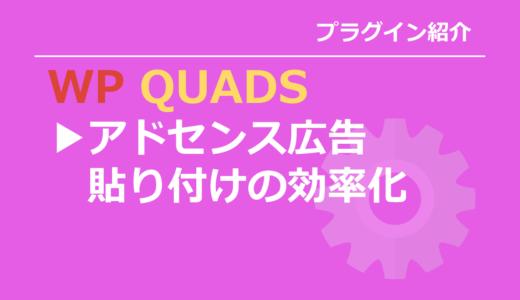 アドセンス広告の貼り付けを効率化出来るWP QUADSの使い方
