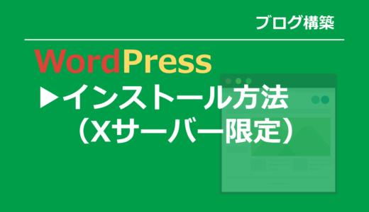 ドメインにWordPressをインストールする方法!Xサーバーだと簡単?