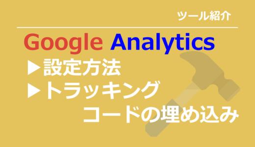 GoogleAnalyticsの設定とトラッキングコードの埋め込み方法
