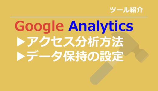 GoogleAnalyticsのアクセス分析方法やデータ保持の設定