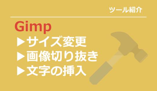Gimpを使った画像切り抜きやサイズ変更と文字入力の方法を解説