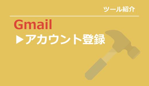 フリーのメールアドレスGmailのアカウント作成方法