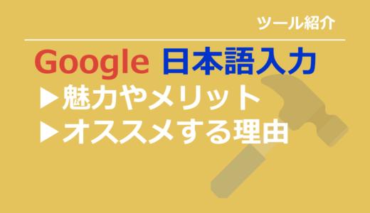 Google日本語入力の魅力やメリットは?インストールと辞書登録方法も