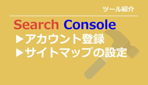 新しいバージョンのSearch Console登録とサイトマップの設定方法