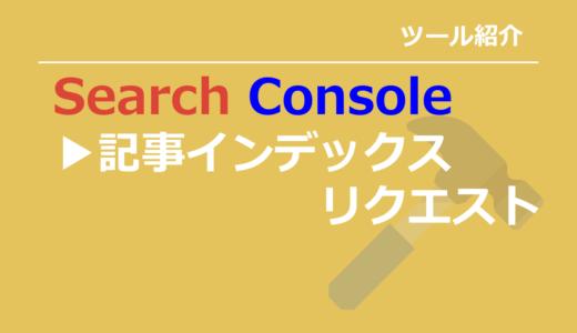 Search Consoleを用いた記事のインデックスリクエスト方法