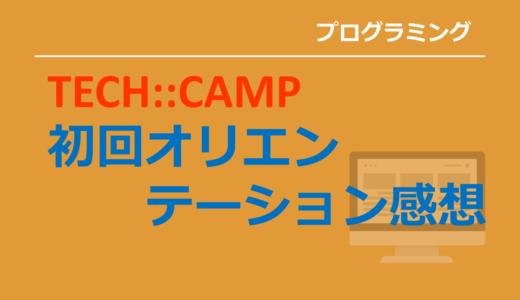 TECHCAMP(テックキャンプ) 初回オリエンテーションの内容や感想