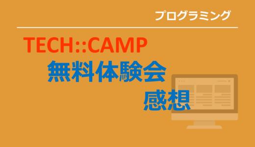 TECHCAMP(テックキャンプ) の無料体験説明会に参加した感想やレビュー