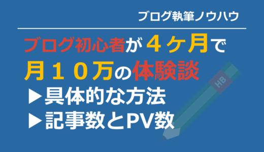 副業ブログ開始4ヶ月で月10万円稼いだ体験談!記事数やPV数も公開
